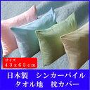 枕カバー 43X63 国産 タオル地 ファスナー付 ピンク ブルー ベージュ グリーン