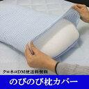 【クロネコDM便 送料無料】のびのび ノビノビ 枕カバー シンカーパイル 筒型いろいろ