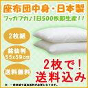 2枚組座布団 座布団中身日本製サイズ55x59cm座布団 ヌード座布団【送料込み】北海道・九州・沖縄・離島へは追加送料が必要です
