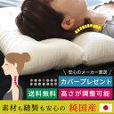 ネックピロー 枕 日本製 送料無料 パイプ枕 枕カバー 43x63 ストレートネック 2点セッ