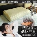 【あす楽】【送料無料】枕 点で支える低反発枕 抗菌 消臭 高...