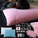 パイプ枕 43x63 大型 送料無料 中...