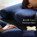プレミアムピロー premium pillow 低反発 まく...