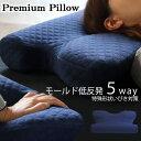 【クールジェルおまけ付き】プレミアムピロー premium pillow まくら 枕 首 肩 いびき 横向き 仰向け ピロー マルチピロー 枕カバー イビキ 選び方 送料無料一部地域を除く プレゼント ギフト【ss1906】【A_枕1】