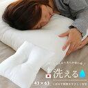 【ウォッシャブル枕】 日本製 洗える枕 送料無料 洗える 枕...