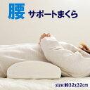 もっちり 腰まくら モールド 低反発 腰 枕 送料無料(一部...