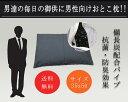 男 おとこ枕 男性 枕 まくら パイプ パイプ枕 寝不足備長炭 清潔・衛生的・洗えますサイズ 35x
