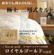 日本製 二層式羽毛ふとん ツインキルト 60サテン ロイヤルゴールドラベル フランス ホワイトダウン93% かさ高165mm 増量タイプ シングルロング 羽毛布団