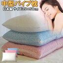 パイプ枕 清潔・衛生的・洗えます サイズ35x50cm カバーは別売り 日本製 メッシュネット 中材 パイプ中身北海道・九州・沖縄・離島へは追加送料が必要