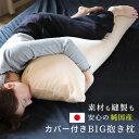 抱き枕 いびき防止 妊婦 授乳クッション 洗える 枕 日本製 カバー付き 横向き 安眠 大きい ビック ロング 43x120 マタニティ ママ  抱..