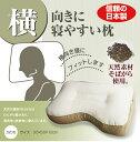 送料無料 そばがら枕 横向き 日本製 高さ約12cm 肩 フィット加工 二重ファスナー 枕カバー は43x63cmをご使用ください。そば枕 そば殻まくら 男性向...