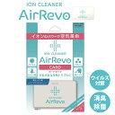 【メール便送料無料】ウイルス対策に!AirRevo CARD エアレボ カード 除菌 消臭 イオン PM2.5 花粉 アレルギー 対策 臭い対策 首かけマスク 首下げ ストラップ ウイルスシャットIOAA1J01 IO-AA00A