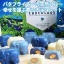 【幸せを運ぶ青いチョコレート12個入り】バタフライピー 青い...