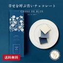 【12月4日新発売!】CARRE・DE・BLUE カレドブル...