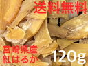 干し芋60パック箱入:べにはるか (1パック/120g)【送料無料】【宮崎産】【7.2kg】