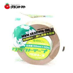 国産クラフトテープ 茶 No.224 箱売り50個入り 50mm×50m <strong>ラミレス</strong> オカモト