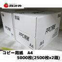 PHOTO COPY PAPER A4 5000枚 (250...