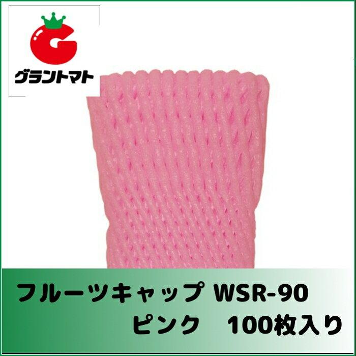 フルーツキャップ WSR-90 ピンク 100枚入り ダブル 底絞り連泡タイプ 桃・リンゴ・梨用 大黒工業