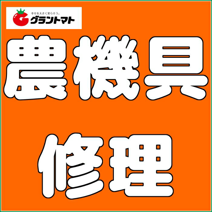 小型農業機械修理【他店購入OK】【基本料金3000円〜】【重量30kgまで】