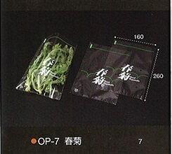 【エフピコチューパ】サンボードン 春菊印刷 OP-7 100枚入り【#20×160×260】【春菊】