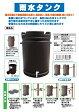 安全興業 雨水タンク 茶 約185L 60mm丸どい接続【メーカー直送】
