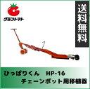 ひっぱりくん HP-16 チェーンポット簡易移植器 (溝切深さ53mm)【送料無料】【取寄商品】