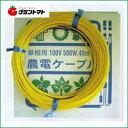 農電ケーブル 1-500 単相100V・500W・62m【約2坪分】