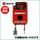 農電電子サーモ ND-910 デジタル式 単相100V・10A【コンセント1個口】