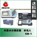 米名人 KM-1【単三電池】米麦水分測定器