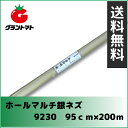 【在庫処分】ホールマルチ9230 銀ネズ 0.02mm95cm200m【単品送料無料】