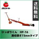 ひっぱりくん HP-16 チェーンポット簡易移植器 (溝切深さ73mm)【送料無料】【取寄商品】