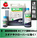 MCPP液剤 5L スギナやクローバーに効く芝用除草剤