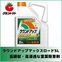 除草剤 ラウンドアップマックスロード 5L 高吸収・高浸透な茎葉除草剤【2021年10月期