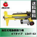 シンセイ 油圧式電動薪割機 4t LS4T-52【薪割り機】【メーカー直送】