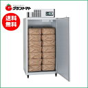 玄米専用保冷庫 LHR-14 14袋 30kg 7俵用 冷却装置は5年保証付(本体は1年保証)【メーカー直送】
