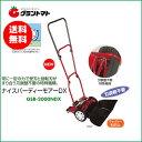 芝刈り機 ナイスバーディーモアDX GSB-2000NDX 【取寄商品】