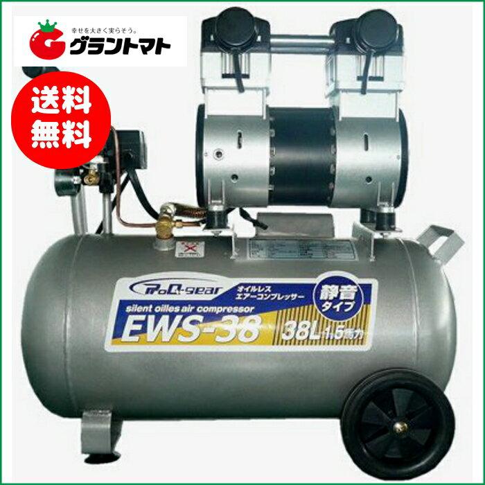 シンセイ オイルレスエアーコンプレッサー EWS-38 38Lタンク 1.5馬力 静音タイプ