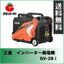 工進 インバーター発電機 2.8kVA GV-28i KOSHIN エンジン搭載【取寄商品】【02P03Dec16】