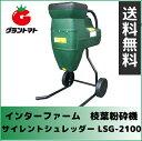 【インターファーム】 サイレントシュレッダー 剪定枝粉砕機 LSG-2100【取寄商品】