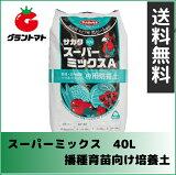サカタ スーパーミックスA 40L 野菜・花卉播種の専用培養土