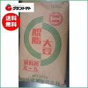 大豆油かす 脱脂大豆 20kg 飼料用ミール【単品送料無料】