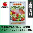 愛情果菜 ハイパーペレット(6-8-4) 20kg 有機100%のペレット状肥料