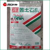 粒状苦土石灰  5kg アルカリ55%苦土15%