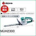 マキタ ヘッジトリマー230mm MUH2300【取寄商品】【ガーデンバリカン】