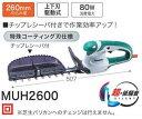 マキタ ヘッジトリマー206mm MUH2600【取寄商品】【ガーデンバリカン】