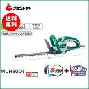 マキタ ヘッジトリマー300mm MUH3001【取寄商品】【ガーデンバリカン】