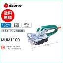 マキタ 電動芝生バリカン110mm MUM1100【取寄商品】【芝刈り機】