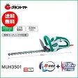 マキタ ヘッジトリマー350mm MUH3501【取寄商品】
