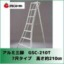 グリーンステップ【アルミ三脚】GSC-210T【メーカー直送】