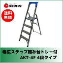 アルミス 幅広ステップ踏台 トレー付き4段 AKT-4F【02P03Dec16】